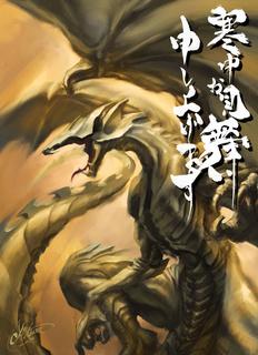 2012_nenga_2.jpg
