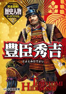 cover_HIDEYOSHI_1280.jpg